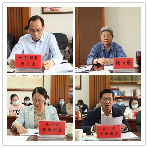 楚雄州召开2020年民主党派工作座谈会(会议发言)